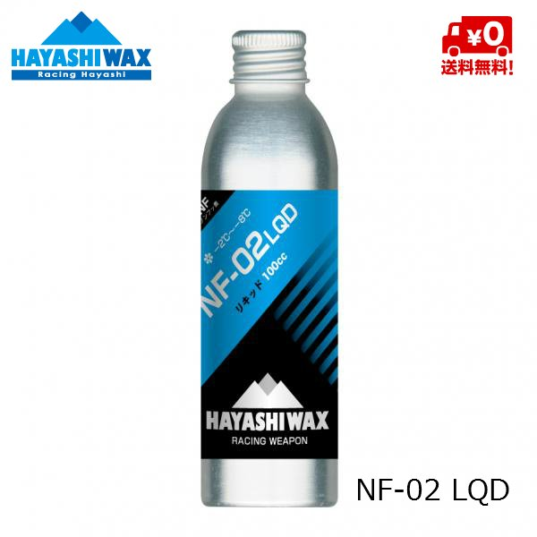 画像1: ハヤシワックス パラフィン系リキッドワックス  NF-02 LQD HAYASHI WAX  -2℃ 〜 -8℃