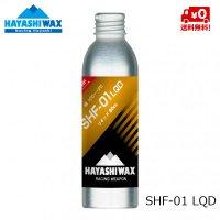 ハヤシワックス HAYASHI WAX パラフィン系リキッドワックス ハイフッ素 SHF-01 LQD 10℃ 〜 -2℃