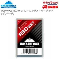 ハヤシワックス 滑走ワックス RSD WET 50g TOP WAX HAYASHI WAX