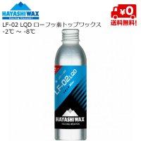 ハヤシワックス ローフッ素 パラフィン系リキッドワックス  LF-02 LQD HAYASHI WAX -2℃ 〜 -8℃