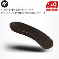 スーパーフィート SUPERfeet イージーフィット 男性用 EASYFIT Men's