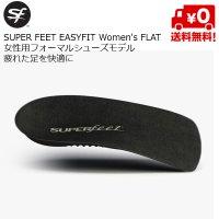 スーパーフィート SUPERfeet イージーフィット レディース フラット 女性用 EASYFIT Women's FRAT