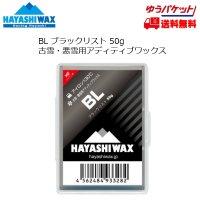 ハヤシワックス ブラックリスト 古雪 悪雪用 アディティブワックス チューンドスペシャル BL 50g HAYASHI WAX
