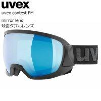 UVEX contest FM ウベックス スキー ゴーグル ミラーレンズ ブラックマット
