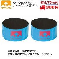 ネイサン NATHAN リフレックス (2個入り) 簡単に巻き付けることができる リフレクター アトミック ブルー