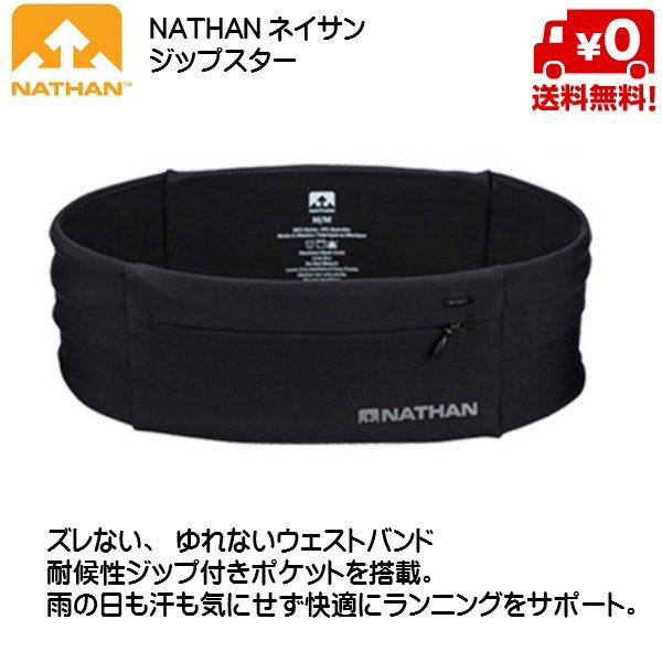 画像1: ネイサン NATHAN ジップスター 超軽量 ジップポケット付 ランニング用 ウェストバンド ZIPSTER