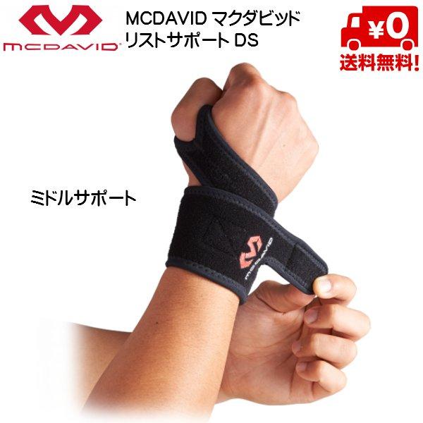 画像1: マクダビッド McDavid 手首 サポーター リストサポートDS ミドルサポート