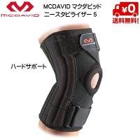マクダビッド McDavid 膝 ヒザ サポーター ニースタビライザー5 ハードサポート