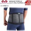 マクダビッド McDavid 腰 サポーター ユニバーサル バックサポート ハードサポート
