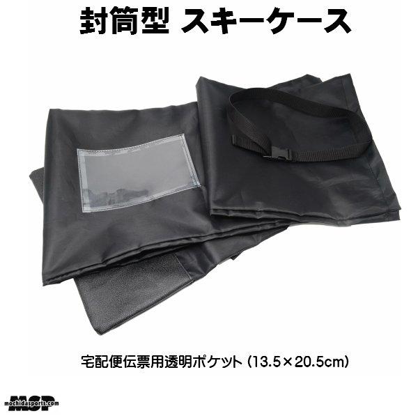 画像5: MSP スキーケース ブラック オリジナルモデル SKI CASE BLACK
