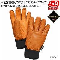 ヘストラ  HESTRA スキーグローブ 31910 OMNI GTX FULL LEATHER オムニ GTX フル レザー CORK