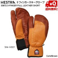 ヘストラ 3フィンガー ショート スキーグローブ HESTRA 3-FINGER FULL LEATHER SHORT コルク ブラウン