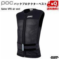 ポック ボディーアーマー ベスト POC Spine VPD Air Vest スパイン VPD エア ベスト
