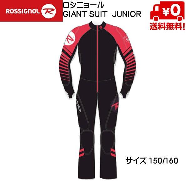 画像2: ロシニョール ジュニア レーシング GS ワンピース ROSSIGNOL GIANT SUIT JUNIOR