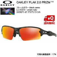 オークリー サングラス  OAKLEY Flak 2.0  Black Camo PRIZM Ruby (Asia Fit)