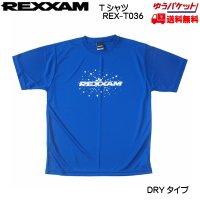 レクザム REXXAM ドライ Tシャツ DRY T-SHIRTS コバルトブルー