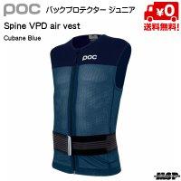 ポック ボディーアーマー ベスト POC Spine VPD Air Vest Jr スパイン VPD  エア ベスト ジュニア