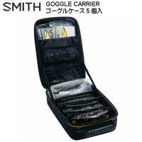 スミス ゴーグル キャリア 5個入 SMITH GOGGLE CARRIER ゴーグルケース