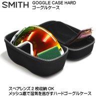 スミス ゴーグルケース SMITH GOGGLE CASE HARD