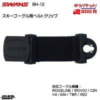 スワンズ スキーゴーグル用 延長ベルト ゴーグルクリップ SWANS BH-12