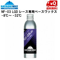 ハヤシワックス パラフィン系リキッドワックス  NF-03 LQD HAYASHI WAX  -8℃ 〜 -32℃