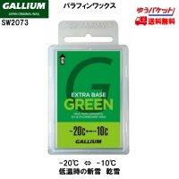 ガリウム ベースワックス グリーン GALLIUM EXTRA BASE WAX GREEN 100g