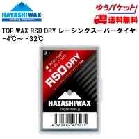 ハヤシワックス 滑走ワックス  RSD DRY 50g TOP WAX HAYASHI WAX