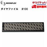 ダイヤフェイス ムーンフレックス #100 ブラック DIAFACE MOONFLEX ダイヤモンドファイル