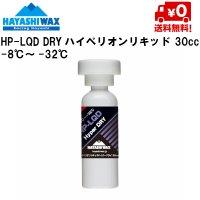ハヤシワックス スタートワックス ハイペリオンリキッドワックス  HP-LQD DRY HAYASHI WAX -8℃ 〜 -32℃