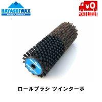ハヤシワックス ロールブラシ (ツインターボ / スキー専用) HAYASHI WAX