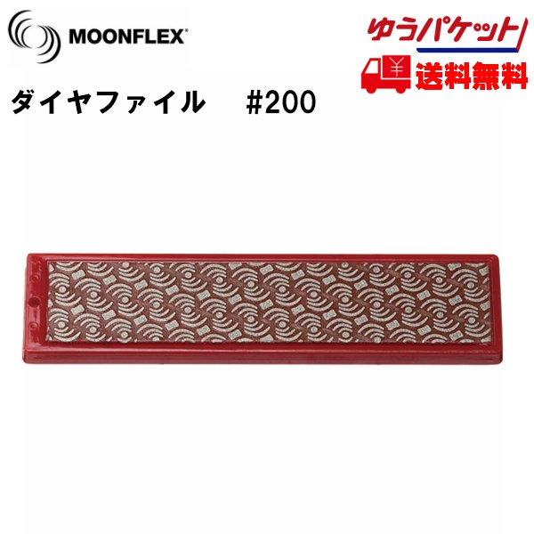 画像1: ダイヤフェイス ムーンフレックス #200 レッド DIAFACE MOONFLEX ダイヤモンドファイル