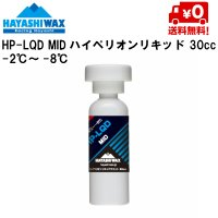 ハヤシワックス スタートワックス ハイペリオン リキッドワックス  HP-LQD MID HAYASHI WAX  -2℃ 〜 -8℃