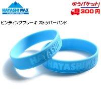 ハヤシワックス ブレーキ ストッパー バンド (2個1組) HAYASHI WAX