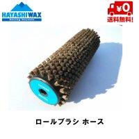 ハヤシワックス ロールブラシ (ホース) HAYASHI WAX