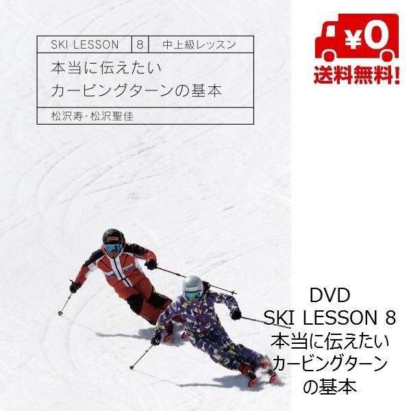 画像1: DVD 本当に伝えたいカービングターンの基本 Ski Lesson 8 松沢寿 松沢聖佳 スキーDVD 送料無料