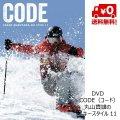 DVD 丸山貴雄のスキースタイル 11 CODE(コード) スキーDVD 送料無料