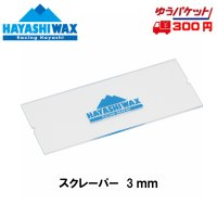 ハヤシワックス スクレーパー 3mm (透明) HAYASHI WAX