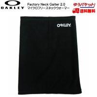 オークリー ネックウォーマー OAKLEY Factory Neck Gaiter 2.0 blackout ブラック