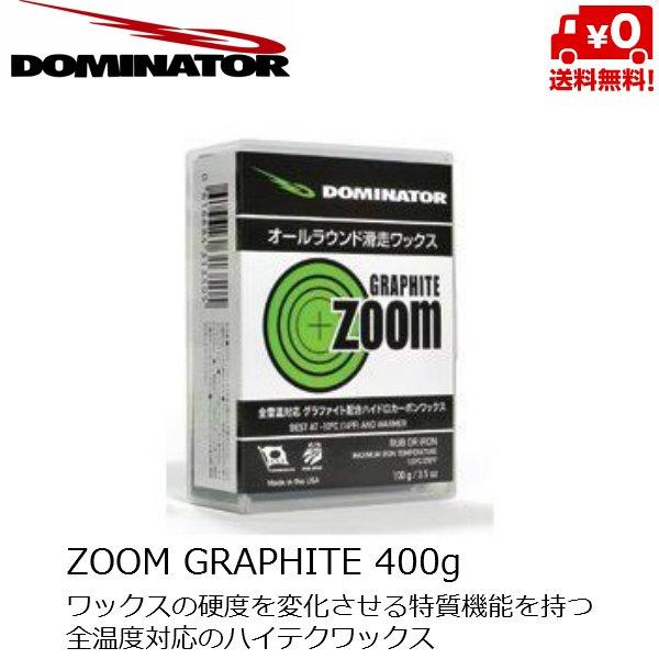 画像1: DOMINATOR ZOOM GRAPHITE ドミネーター ワックス ズームグラファイト 400g