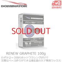 DOMINATOR RENEW GRAPHITE 100g ドミネーター ワックス  リニュー グラファイト