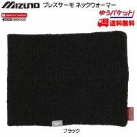ミズノ ブレスサーモ ネックウォーマー ブラック MIZUNO BREATH THERMO NECKWARMER BLACK
