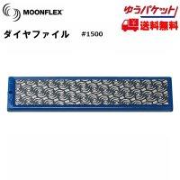 ダイヤフェイス ムーンフレックス #1500 ブルー DIAFACE MOONFLEX ダイヤモンドファイル