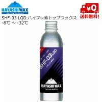 ハヤシワックス HAYASHI WAX パラフィン系リキッドワックス ハイフッ素 SHF-03 LQD -8℃ 〜 -32℃