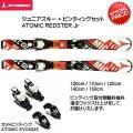 アトミック ジュニア スキーセット Redster Jr + EVOX045 セット