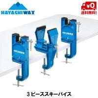ハヤシワックス 3ピース スキーバイス HAYASHI WAX