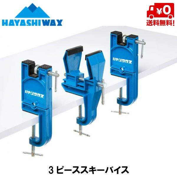 画像1: ハヤシワックス 3ピース スキーバイス HAYASHI WAX