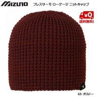 ミズノ スキー ブレスサーモ ローゲージ ニットキャップ ボルドー mizuno  z2jw5502