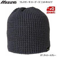 ミズノ スキー ブレスサーモ ローゲージ ニットキャップ チャコール グレー mizuno  z2jw5502