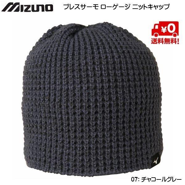 画像1: ミズノ スキー ブレスサーモ ローゲージ ニットキャップ チャコール グレー mizuno  z2jw5502