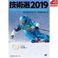 技術選2019 第56回全日本スキー技術選手権大会 「56th技術選」 DVD OTTO'S